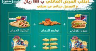 عرض دومينوز بيتزا لمنسوبي الصحة Cereal Pops Pops Cereal Box Food