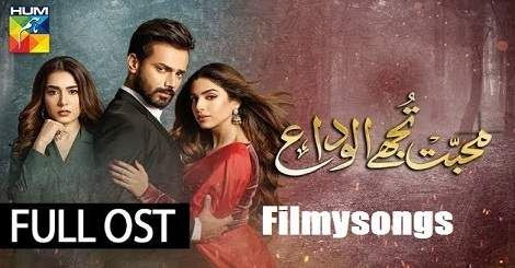 Mohabbat Tujhe Alvida Ost Mp3 Download Pakistani By Sahir Ali Bagga From Hum Tv 2020 In 2020 Mp3 Song Download Mp3 Song Ost