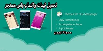 مدونة زيون تحميل برنامج ثيمات واتساب Whatsapp ثيمات واتس الاصلى Flash Drive Usb Flash Drive Blog