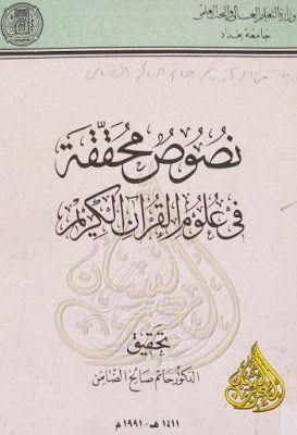 نصوص محققة في علوم القرآن الكريم تحقيق حاتم الضامن Pdf Dance Art Calligraphy Books