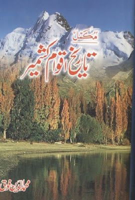 Dastan E Mujahid By Naseem Hijazi Pdf