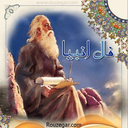 فال انبیا الهی آنلاین رایگان و بهترین فال انبیا واقعی برای ازدواج موفق فال انبیا جزواکثر فال هایی که مردم به سراغ شان می رو Islamic Dua Movie Posters Islam