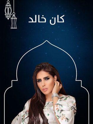 قصة وأحداث مسلسل كان خالد رمضان 2019 Movie Posters Places To Visit Poster