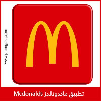 تحميل ماكدونالز وجبات وعروض ماكدونالز اخر اصدار مجانا للاندرويد والايفون Adolescentes Atividades
