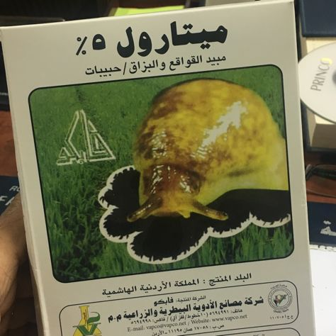 ميتارول 5 مبيد القواقع والبزاق حبيبات منتج أردني Graphic Design Logo Logo Design Food