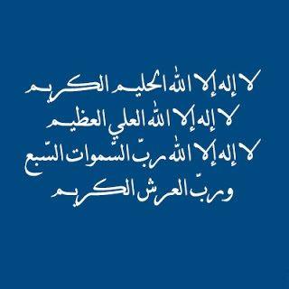 دعاء الفرج لحل المشاكل وتفريج الهموم وفك الكرب بإذن الله موقع مصري Arabic Calligraphy Iphone Wallpaper Allah