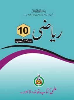 10th Class Maths Textbook Pdf Free Download Urdu English Medium Math Textbook Math Books Science Student