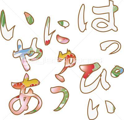筆文字デザイン はっぴーにゅーいやー ひらがな 和花柄の写真 イラスト素材 Gf2520546988 ペイレスイメージズ 文字デザイン 筆 文字 和