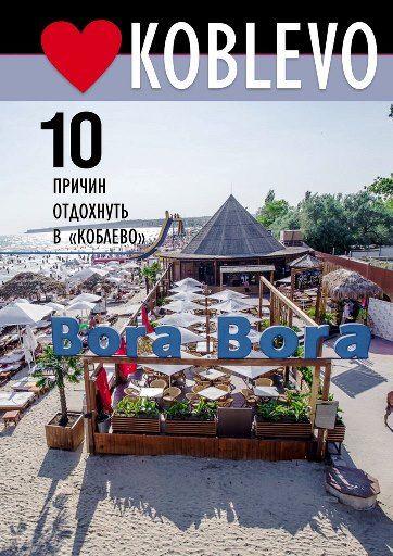 Отдых на море из Гомеля в Коблево и Одессе из Гомеля и Речицы на  микроавтобусах в 2017, коблево из гомеля 2017. автобусные туры в Украину из  Гомел… (с изображениями) | Отели, Украина