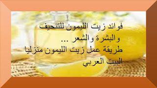 فوائد زيت الليمون للتنحيف والبشرة والشعر طريقة عمل زيت الليمون منزليا Lemon Oil Oils Lemon