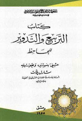 التربيع والتدوير للجاحظ تحقيق شارل بلات المعهد الفرنسي Pdf Books Arabic Calligraphy