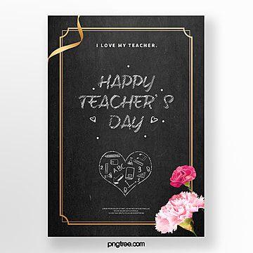 أضيق الحدود السبورة خلفية ملصق يوم المعلم المعلم Festival Posters I Love My Teacher Teachers Day Poster