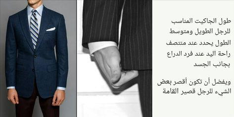 Pin By Hoda On شياكة رجل Pantsuit Suits Fashion