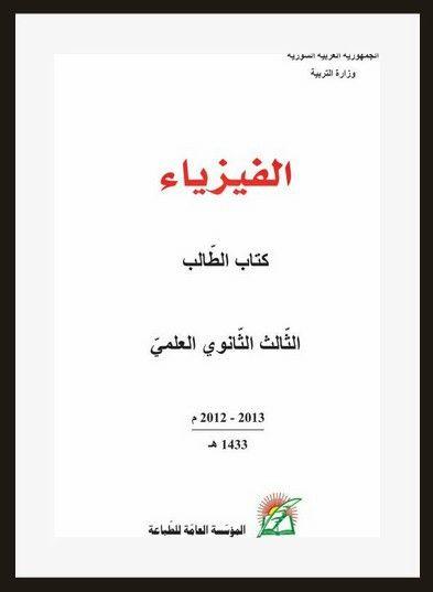 تحميل كتاب الفيزياء للصف الثالث الثانوي Pdf Physics Phonics Free Books