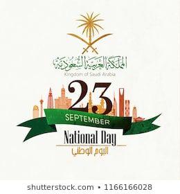 Portfolio D Images Et De Photos De Stock De Samiph222 Shutterstock National Days In September National Day Arabic Calligraphy Art