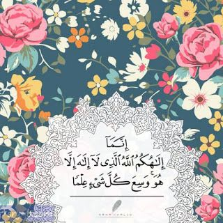 Pin By سةرسام هؤرامى On مع القرآن Spiritual Guidance Islam Allah