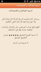 دعاء المذاكرة 2018 ادعية للفهم والحفظ بالصور يلا صور Islamic Love Quotes Image Quotes Islamic Quotes