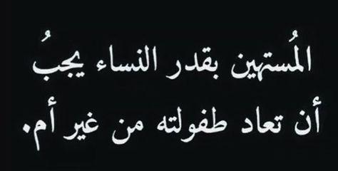 قدر الأم وفضلها فضل النساء من يستهين بقدر النساء ينبغي أن تعاد طفولته ولكن بغير أم Arabic Calligraphy Calligraphy