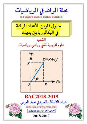 مدونة التعليم في الجزائر مجلة الرائد في حلول تمارين الأعداد المركبة نسخة 2018 2019 Map Chart Map Screenshot