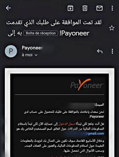 كيفية التسجيل في بنك بايونير Payoneer طريقة التسجيل والحصول على بطاقة بايونيرpayoneer Tech Lockscreen