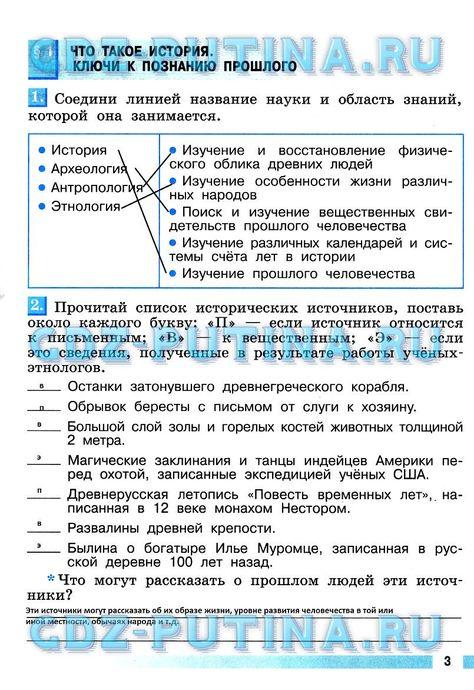 Решебник татарского 3 класс ягафарова
