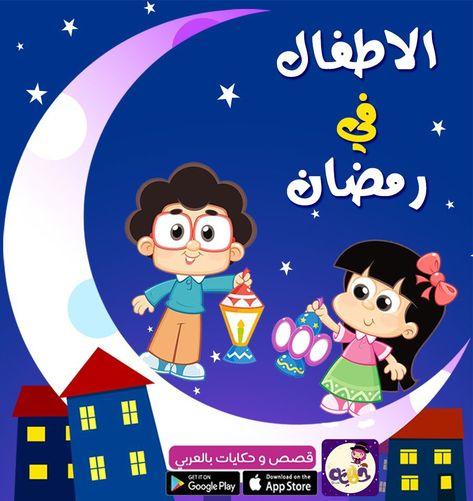 الاطفال في رمضان Birthday Wishes Flowers Birthday Wishes Ramadan