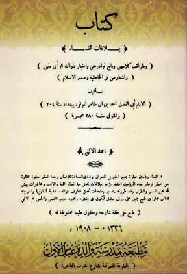 بلاغات النساء لابن طيفور تحقيق أحمد الألفي Pdf Arabic Calligraphy Calligraphy
