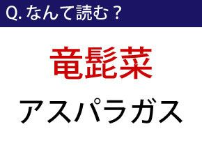 難読 漢字 野菜