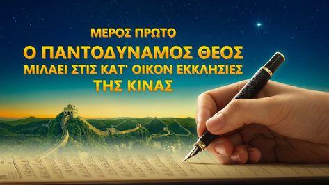 O Pantodynamos 8eos Milaei Stis Kat Oikon Ekklhsies Ths Kinas Meros Prwto In 2020 God Almighty Christian Movies Knowing God