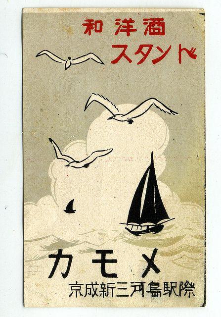 Japanese Matchbox label.