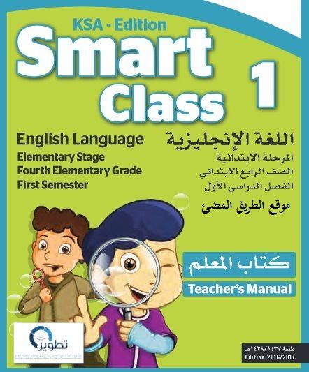 حمل كتب مادة اللغة الانجليزية للصفوف الرابع والخامس والسادس الابتدائى منهج Smart Class تحميل المناهج التى تكون In 2021 Elementary Grades Teacher Manual Class Book
