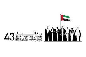 نتيجة بحث الصور عن ثيمات اليوم الوطني الاماراتي Spirit National Day National