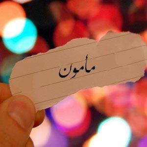 صور اسم مامون عربي و انجليزي مزخرف معنى اسم مامون وشعر وغلاف ورمزيات Cute Profile Pictures Instagram Posts Instagram