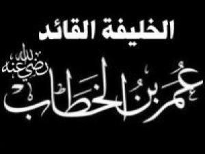 قصة اسلام عمر بن الخطاب Arabic Calligraphy Art Nouveau Calligraphy