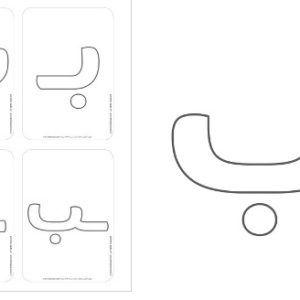 الحروف الهجائية العربية مفرغة لانشطة القص واللصق والتلوين Gaming Logos Logos