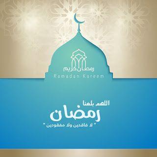 صور اللهم بلغنا رمضان 2020 بطاقات دعاء اللهم بلغنا شهر رمضان Ramadan Kareem Ramadan Kareem