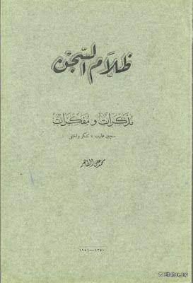 عالم السدود والقيود عباس العقاد دار الكتاب اللبنانى Pdf Historical Figures Historical