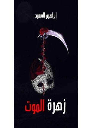 زهرة الموت Movie Posters Darth Darth Vader