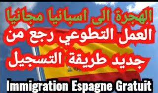 الوطن تايم واخيرا دول اوروبية تفتح حدودها الهجرة الى اسبانييا Blog Blog Posts Places To Visit