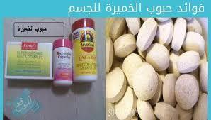 فوائد الخميرة فوائد الخميرة المتعددة لزيادة الوزن والتخسيس والشعر Food Convenience Store Products Website