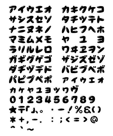 Idfontのフリーフォント Id カナ012 フリーフォントケンサク ポップ フォント 日本語タイポグラフィー レタリングアルファベット