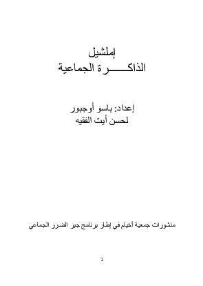 إملشيل الذاكرة الجماعية Books Math Acls
