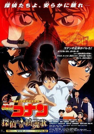 映画 2021 コナン