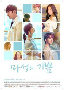 Download Drama Korea Devilish Joy (2018) Subtitle Indonesia | Korean