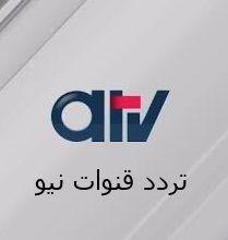 تردد قناة اى تى فى Atv الكويتية الجديد 2018 على النايل سات ترددات قنوات نيو Tech Company Logos Company Logo Logos