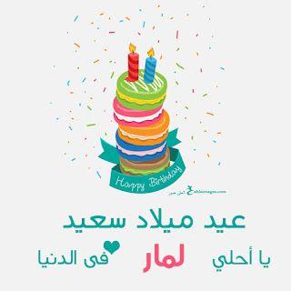 بطاقات عيد ميلاد بالاسماء 2020 تهنئة عيد ميلاد سعيد مع اسمك Baby Birthday Decorations Birthday Wishes Cards Happy Birthday Wishes Cards