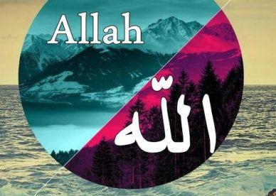 صور عليها أسم الله عالم الصور Digital Graphics Art Islamic Images Digital Graphics
