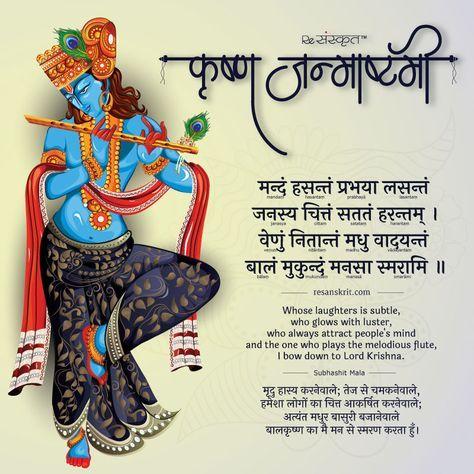 Happy Janmashtami Resanskrit Celebrates With Krishna Satakam
