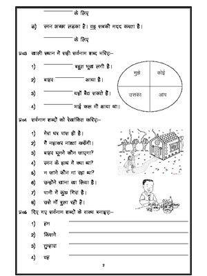 Worksheet Of Hindi Grammar Sarvanam In Hindi Hindi Grammar Hindi Language Hindi Worksheets Hindi Language Learning Language Worksheets