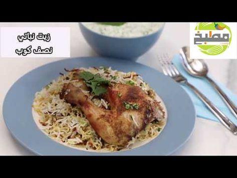 طريقة عمل برياني دجاج بمكونات بسيطة اتعلمي من مطبخ بوست مدرسة الطهي المصرية Youtube Food Chicken Meat